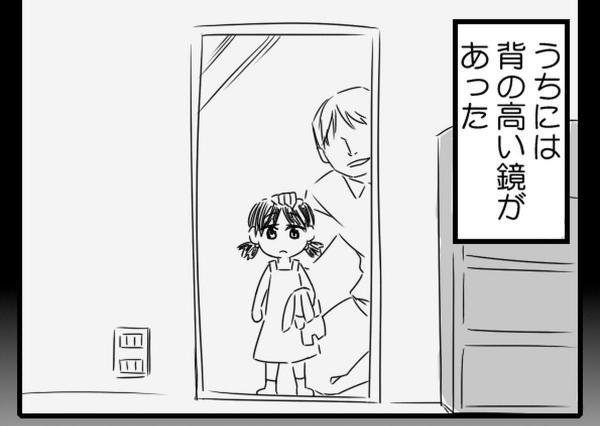 4ページ漫画「背の低い鏡」