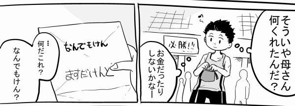 「なんでもけん」(2)