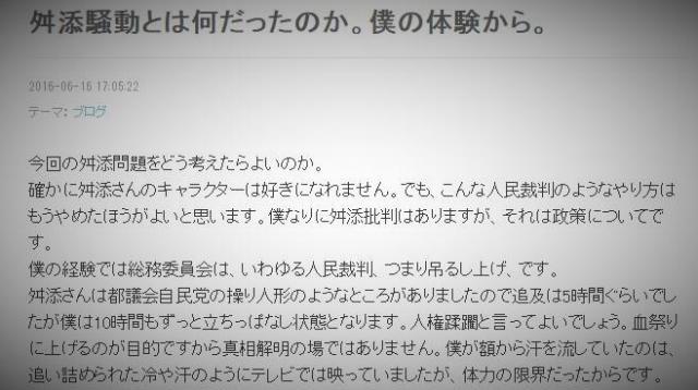 猪瀬さんのブログ。「舛添騒動とは何だったのか。僕の体験から。」というタイトルで投稿