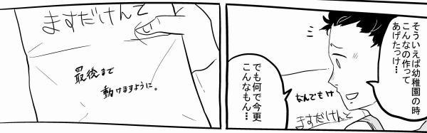 「なんでもけん」(3)