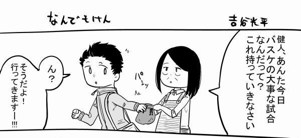 「なんでもけん」(1)