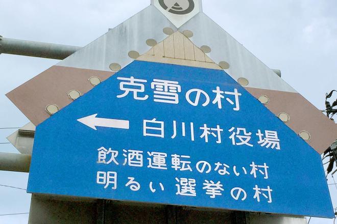 白川村役場の場所を示す看板には「明るい選挙の村」とあった=岐阜県白川村鳩谷
