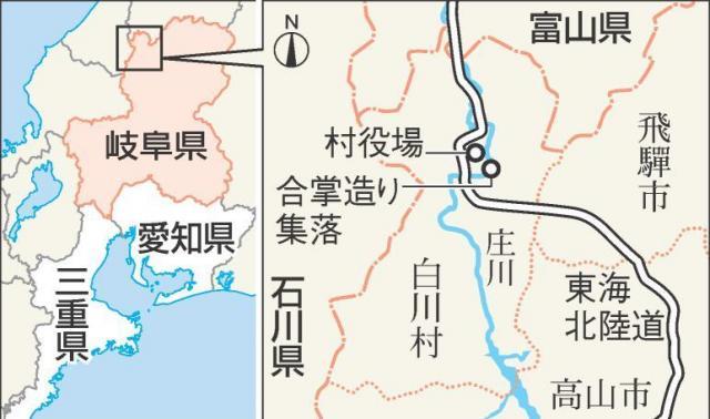 「明るい選挙の村」で知られる岐阜県白川村