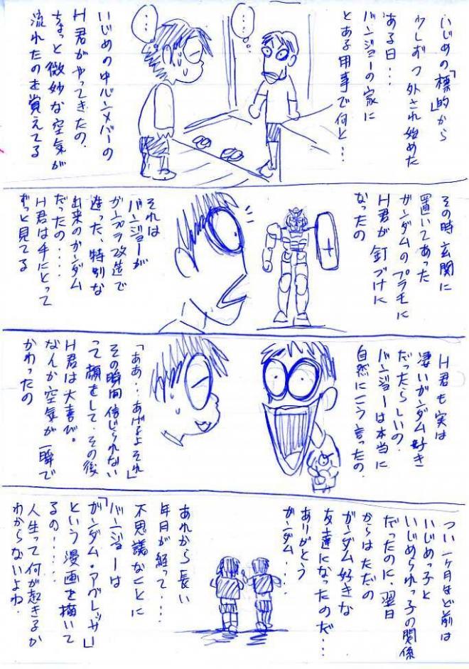 4コマ漫画「エピローグ」