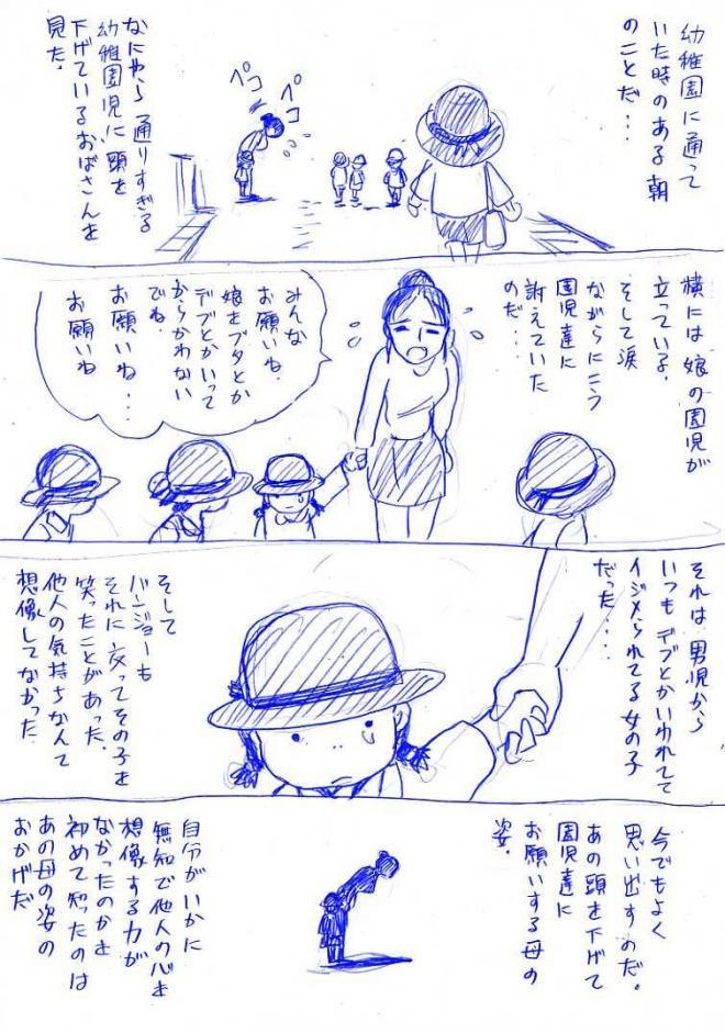 幼稚園のころの体験を描いた4コマ漫画