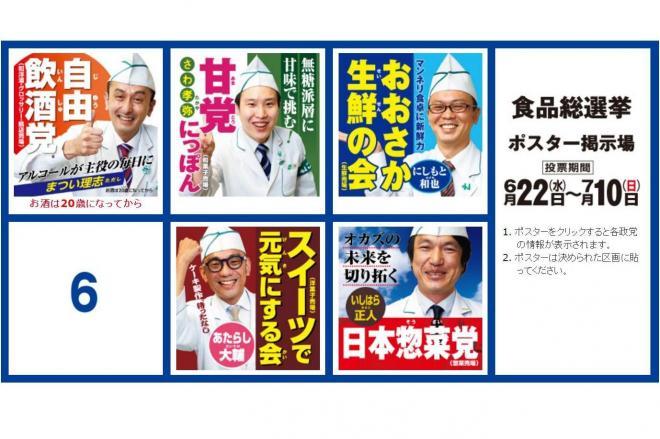 特設サイトで紹介されている「選挙ポスター」