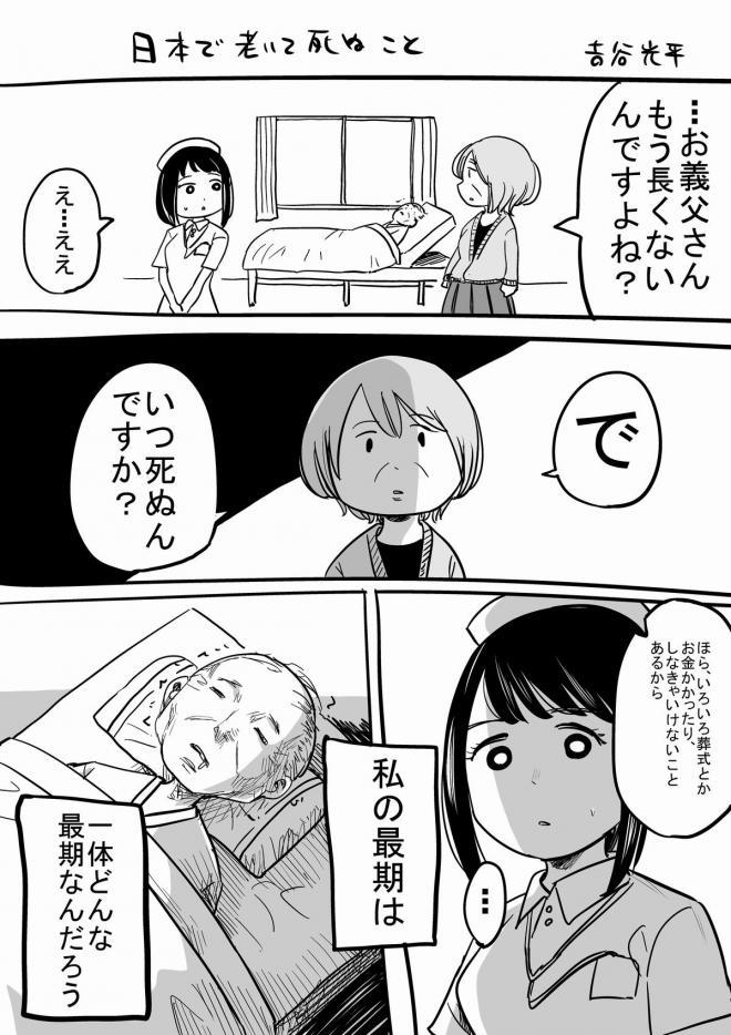 「日本で老いて死ぬこと」
