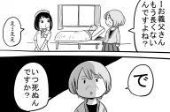 老いて死ぬということは…「30秒で泣ける」漫画作者が描く人生=漫画は吉谷光平さん作