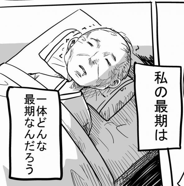 「日本で老いて死ぬこと」(4)