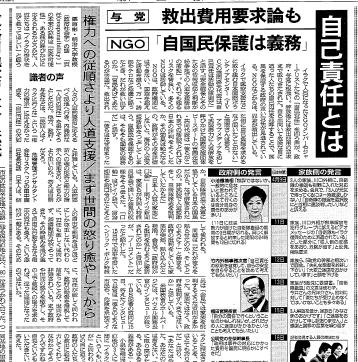 2004年4月20日の朝日新聞。帰国してもなお、自己責任をめぐる議論は続いた