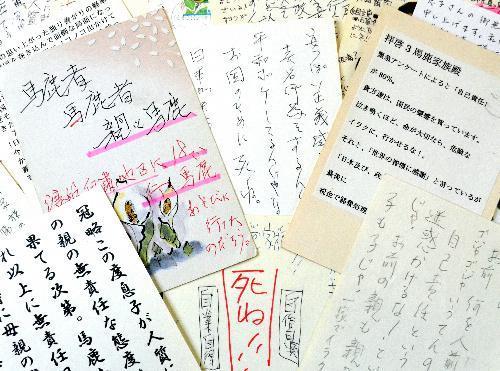 イラクから帰国後、今井紀明さんの元に届いた批判のはがきの数々=2014年1月