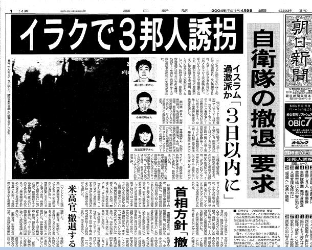 人質事件を報じる2004年4月9日の朝日新聞。1面で大きく報道された