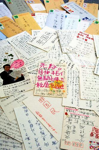 イラク人質事件後、今井紀明さんあてに届いた手紙。「税金返せ」「非国民」などの言葉が並ぶ=浜田哲二撮影