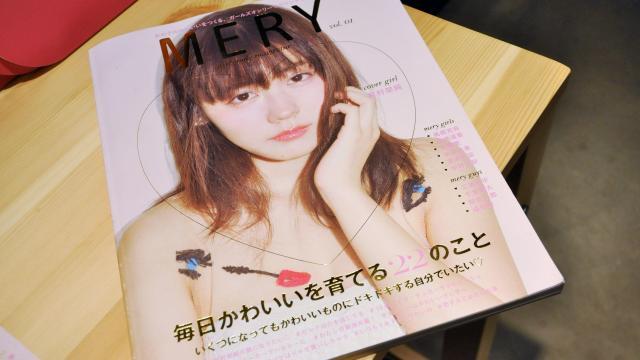 紙の雑誌にも進出した「MERY」。書店では売り切れが続出したという