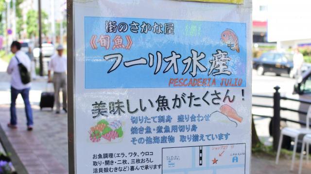 「美味しい魚がたくさん!」のキャッチコピーがおどる「フーリオ水産」の看板