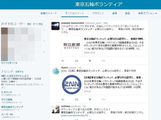 ツイッターで「東京五輪ボランティア」がトレンド入り