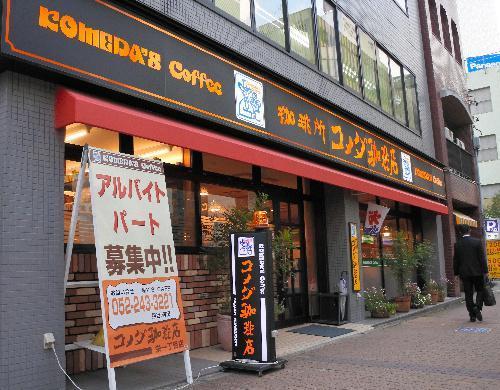 名古屋発祥のコメダ珈琲店は全国に約680店ある=名古屋市中区