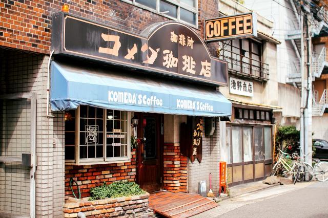 個人商店が立ち並ぶ下町にあったコメダ珈琲店1号店=名古屋市西区那古野2丁目、コメダ提供