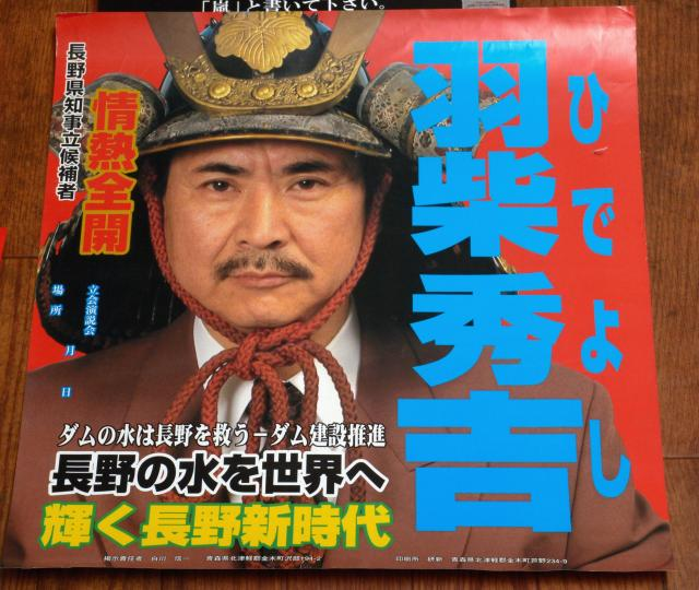 長野県知事選挙に立候補した時の羽柴誠三秀吉さんの選挙ポスター。大川さん所蔵。