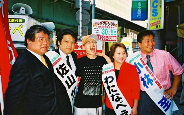 98年参院選挙、自由連合の候補者たちと記念撮影する大川総裁(中央)。左端が徳田虎雄氏
