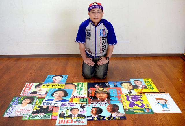 大川総裁所蔵の選挙ポスターコレクション