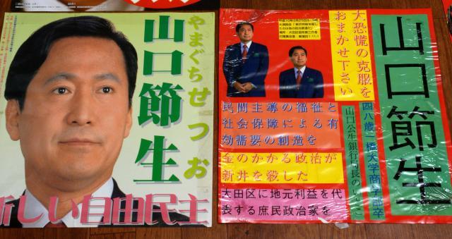 大川総裁が所蔵している山口節生氏の選挙ポスター