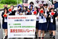 奨学金の問題を訴える高校生ら=2016年6月19日、名古屋市中区