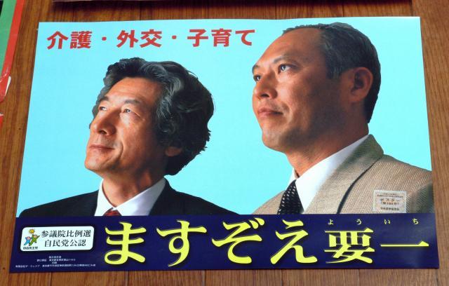 大川総裁が所蔵していた舛添要一氏の選挙ポスター