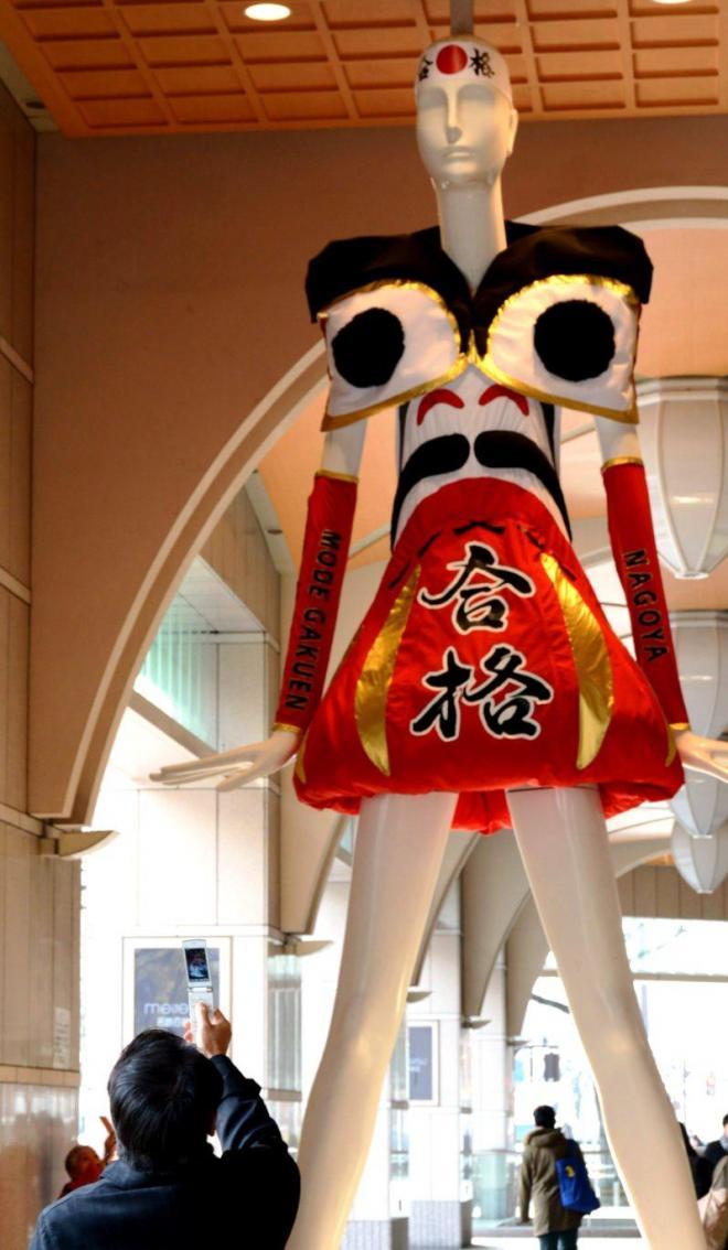 2015年、だるま姿のナナちゃん人形