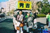 大阪府知事選挙に立候補した羽柴誠三秀吉さんを訪問する大川総裁