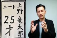 「25才ニート」で出馬した上野竜太郎さん(右)と、話題を呼んだ選挙ポスター