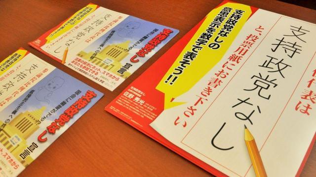 「支持政党なし」の選挙ポスター