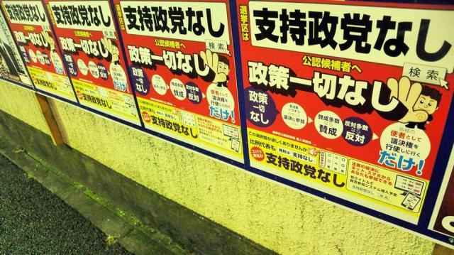 東京選挙区で注目を集めた横一列のポスター