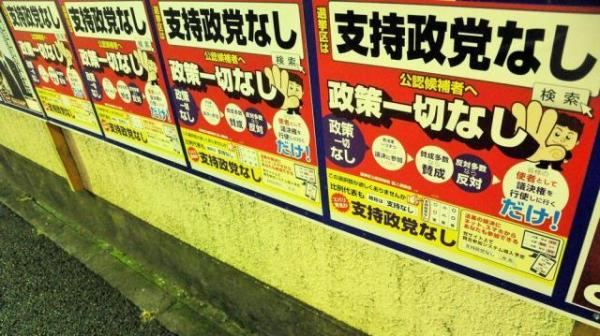 東京選挙区で注目を集めた「支持政党なし」の横一列のポスター