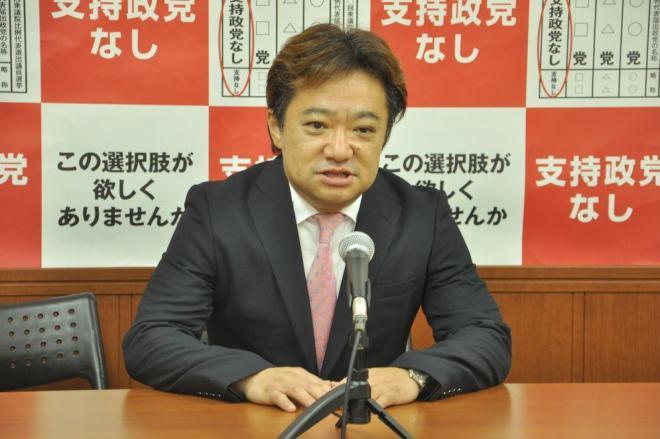 選挙戦を振り返る「支持政党なし」の佐野秀光代表