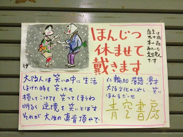 坂本さんのイラスト入りの貼り紙