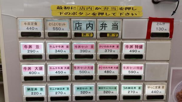 食券の券売機。牛丼290円、納豆丼220円などが並ぶ。お新香は30円。