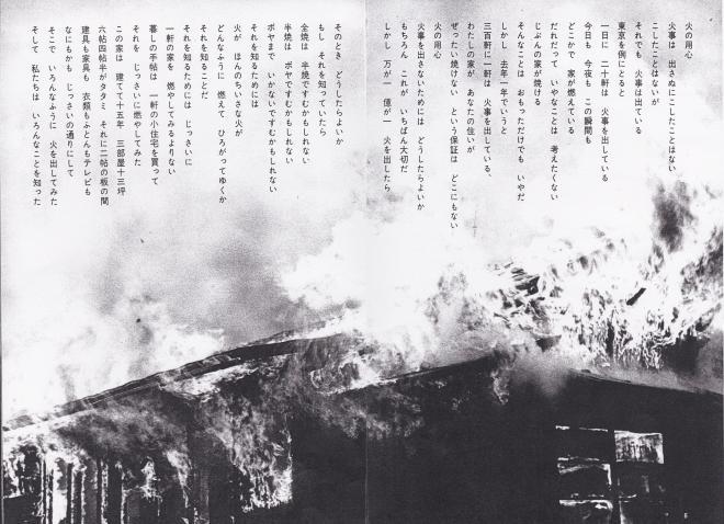 第87号「火事をテストする」の見開きページ