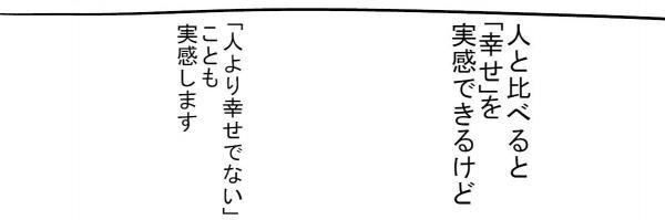 「幸せ」(4)