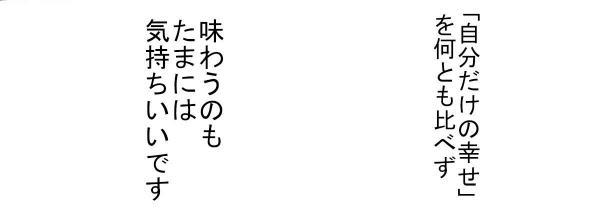 「幸せ」(8)