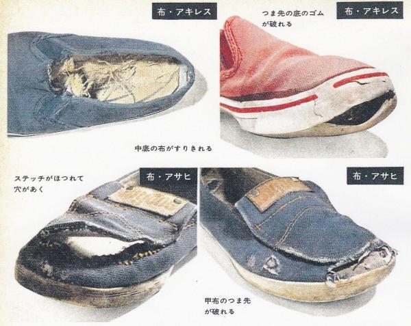 第二世紀32号に掲載された、子どもの運動靴をはきつぶすテスト=誌面はいずれも大宅壮一文庫所蔵、暮しの手帖社より掲載許諾
