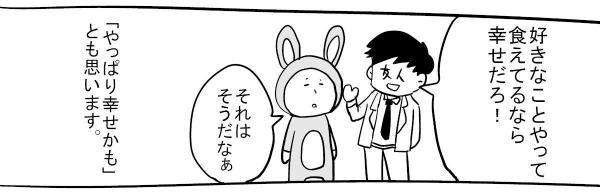 「幸せ」(3)