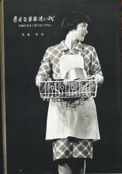 第98号「愚劣な食器洗い機」