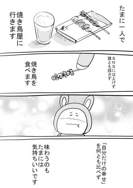 「幸せ」その2