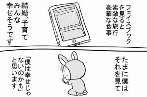 日本人の幸福って何なの?…〝30秒で泣ける漫画〟の作者が描く幸せ