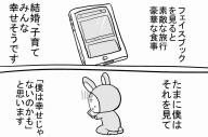 日本人の幸福って何なの?…〝30秒で泣ける漫画〟の作者が描く幸せ=漫画は吉谷光平さん作