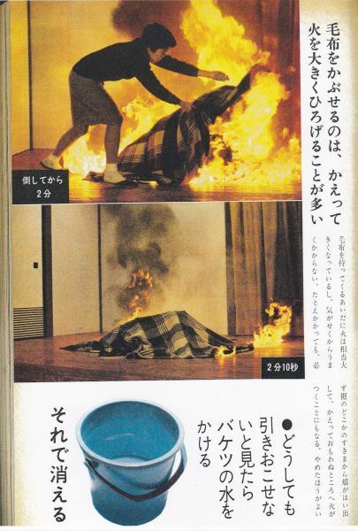 第93号掲載の「もしも石油ストーブから火が出たら」。早く逃げて!と言いたくなる、迫力あるテスト風景