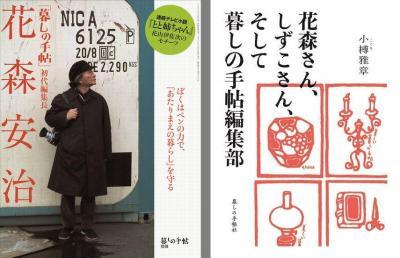 暮しの手帖社からは、関連書籍の出版も続いています。(左)ビジュアルブック「『暮しの手帖』初代編集長 花森安治」(右)「花森さん、しずこさん、そして暮しの手帖編集部」。ともに商品テストのことも、一層知ることができます。