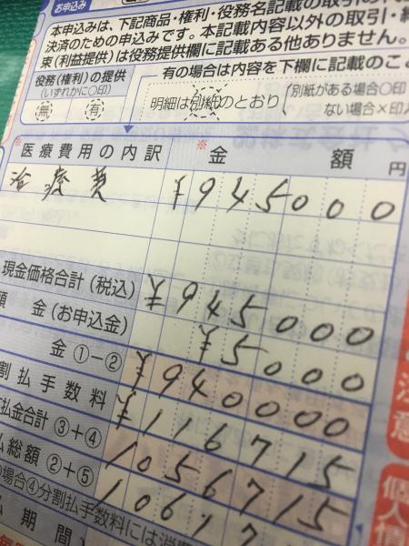 男性が支払った「治療費」のローン申込書。総額は約106万円。ボーナス払い3回を含め15回払いで支払った