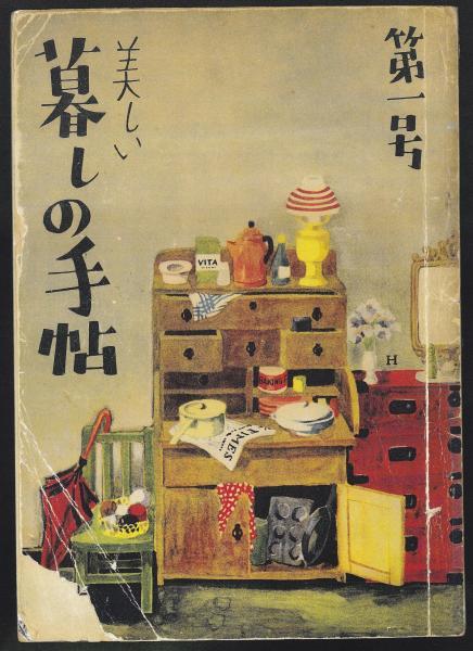 暮しの手帖創刊号の表紙